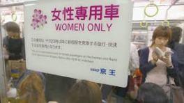 women only train